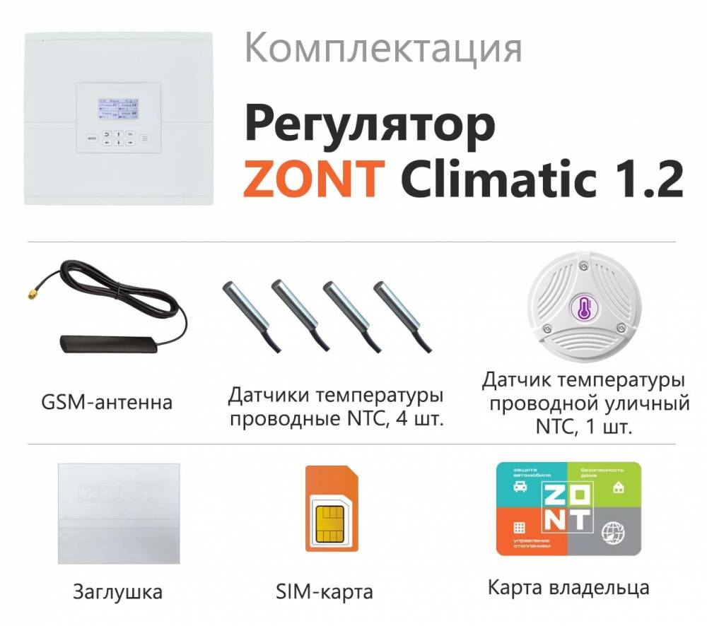 Zont climatic 1.2 регулятор системы отопления
