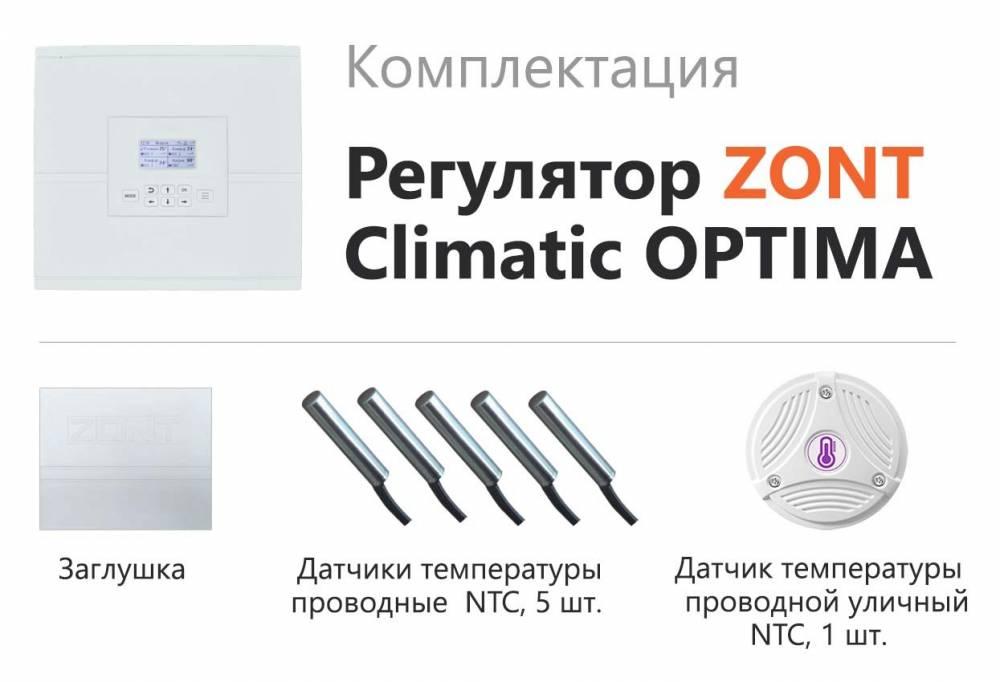 Zont climatic optima регулятор системы отопления